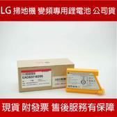 LG耗材 掃地機器人 電池 (適用全系列變頻掃地機器人)