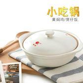 砂鍋3件套裝 大容量耐高溫明火陶瓷煲石鍋淺鍋煲湯熬粥燉鍋 卡布奇诺igo