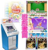 EZ Touch  大型電玩/ 活動租賃 / 寄檯規劃/ 適合賣場.遊樂場.親子農場等~ 陽昇國際.