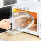 微波爐防濺蓋耐高溫蓋子防油濺罩子盤防油罩保鮮熱菜罩專用加熱蓋【白嶼家居】