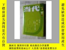 二手書博民逛書店罕見當代(雙月刊):2013年第2期,總第210期(包括:王華的