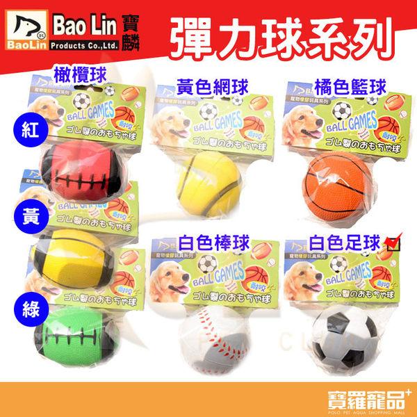 彈力球(白色足球)【寶羅寵品】