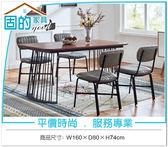 《固的家具GOOD》752-3-AM T707餐桌【雙北市含搬運組裝】