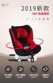 兒童安全座椅汽車載用360旋轉0-4-12歲寶寶嬰兒坐椅