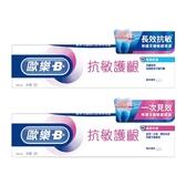 Oral B 歐樂B 抗敏護齦牙膏(90g) 專業修護/極速抗敏 款式可選【小三美日】