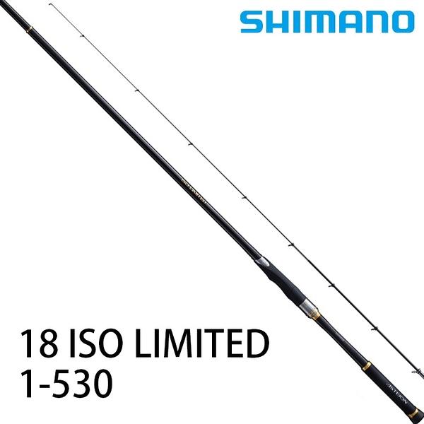 漁拓釣具 SHIMANO 18 ISO LIMITED 1-530 (磯釣竿)