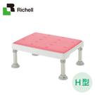 Richell利其爾-可調式不锈鋼浴室椅凳-軟墊H型-粉