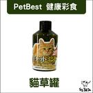 :貓點點寵舖: PetBest〔健康彩食,貓草罐,31g,台灣製〕144元