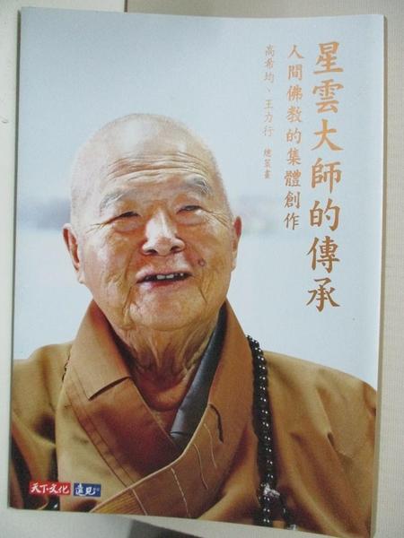 【書寶二手書T7/宗教_BUD】星雲大師的傳承:人間佛教的集體創作_星雲大師 等