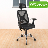 《DFhouse》漢娜全網人體工學辦公椅-全配-6色黑色