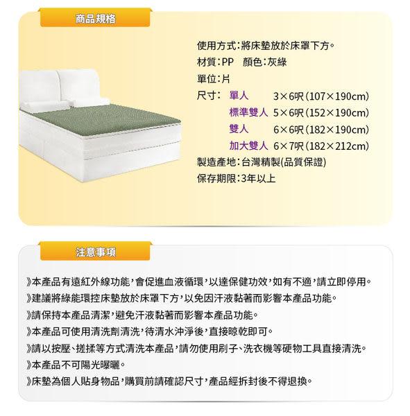 遠紅外線健康床墊-雙人床5*6呎【Original Life】