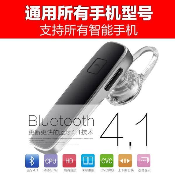 藍芽耳機 迷你超小藍牙耳機 適用三星紅米蘋果oppo運動開車掛耳通用耳塞