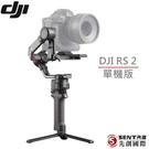 【震博】DJI 大疆RS 2 Ronin-S二代 手持三軸穩定器 (公司貨) 單機版forA7M3、A7SM3