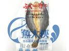 1C6A【魚大俠】FH164鮮嫩黃魚一夜...
