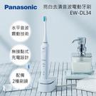【夜間限定】Panasonic 國際牌 EW-DL34 亮白去漬音波電動牙刷