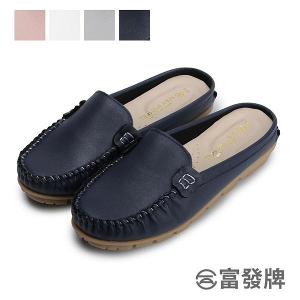 【富發牌】簡約舒適穆勒鞋-白/深藍/灰/粉 1PL152