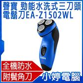 【免運+3期零利率】全新 聲寶 SAMPO 勁能水洗式三刀頭電鬍刀 EA-Z1502WL