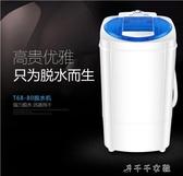 家用脫水機 單甩拖水機甩水機單桶筒脫水桶甩幹桶小型甩幹機 千千女鞋YXS
