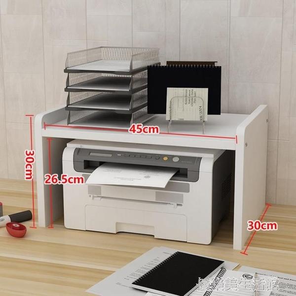 放打印機置物架支架托架辦公室桌面電腦收納的桌子小架子桌上書架
