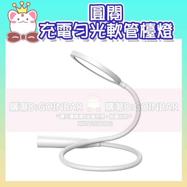 台灣正版授權|倍思Baseus 圓閱充電勻光軟管檯燈 (購潮8)