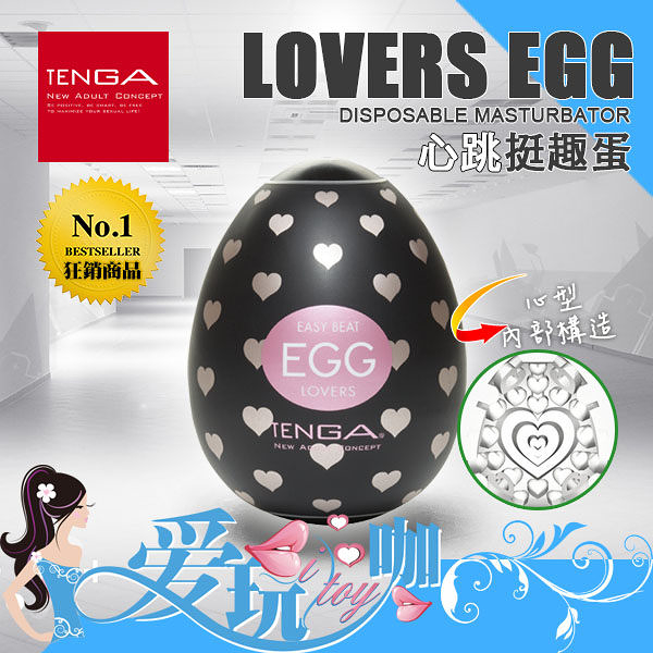 日本 TENGA 典雅 心跳 挺趣蛋 LOVERS EGG Disposable Masturbator 限定版 日本原裝進口 小型自慰套