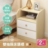 【慢慢家居】經典四層加高雙抽屜收納床頭櫃-2入英倫楓情
