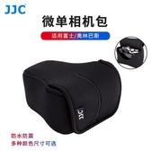 相機包 JJC 微單相機包奧林巴斯EM10III富士XT20 XT30 XE3 XA7 XT100內膽包佳能M50收納保護袋 亞斯藍