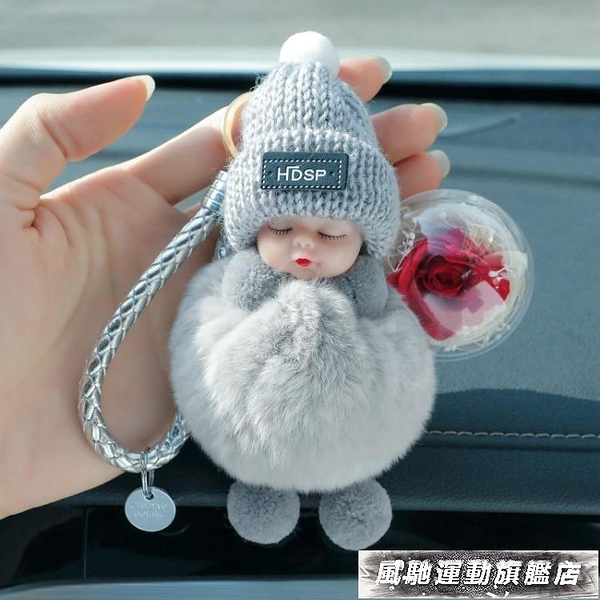 鑰匙掛件汽車鑰匙扣女ins網紅韓國可愛毛絨高檔 永生花掛件鑰匙錬睡眠娃娃 風馳