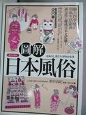 【書寶二手書T1/旅遊_AOQ】圖解日本風俗(趣味易懂版)_新谷尚紀