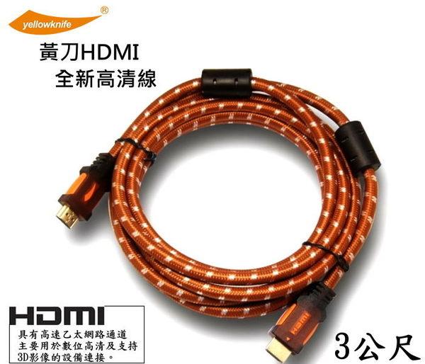 【3C生活家】HDMI 1.4版 黃刀 3公尺 高清螢幕線 數位信號 4K解析度 3D 高密度棉紗編織網 耐熱抗干擾