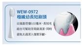 公司貨 Panasonic 國際牌 EW-DM81 電動牙刷專用刷頭(極纖幼長短刷頭) 一組兩入