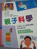 【書寶二手書T1/少年童書_XDL】親子科學_賴秀麗