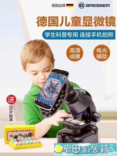 德國bresser兒童顯微鏡光學生物科學玩具套裝小學生生日stem禮物 麥田家居館