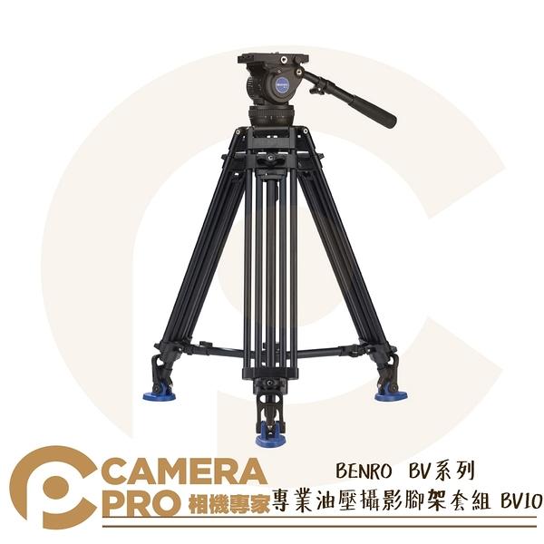 ◎相機專家◎ BENRO 百諾 BV10 油壓攝影腳架套組 BV系列 鋁合金 QR13 BV4 BV6 BV8 公司貨