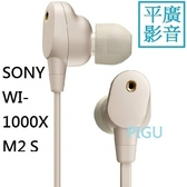 平廣 送袋 SONY WI-1000XM2 鉑金銀色 藍芽耳機 台灣公司貨保2年 耳道式 頸型