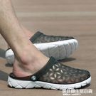 夏季時尚洞洞鞋男拖鞋沙灘鞋2020新款潮流學生半拖鞋包頭涼鞋韓版 設計師生活