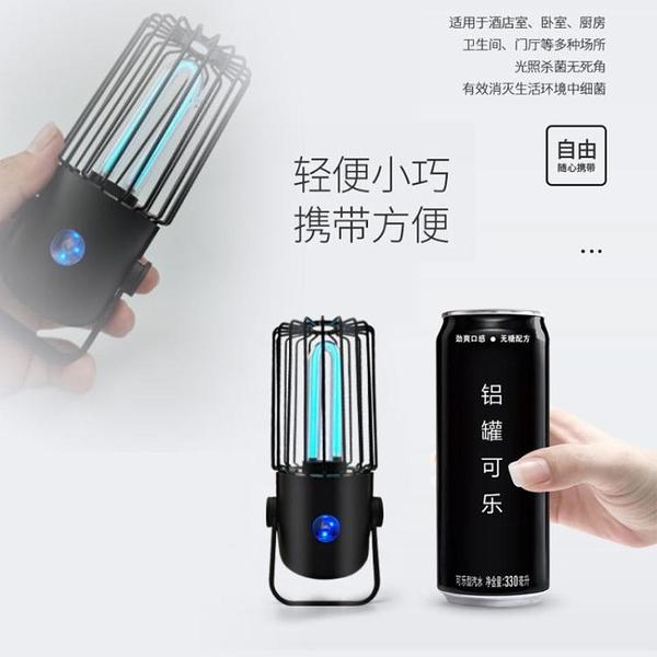 紫外線消毒燈USB充電臭氧車載滅菌燈家用便攜式臥室除螨殺菌燈 快速出貨 快速出貨