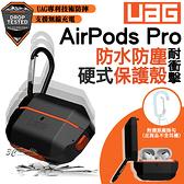 UAG Apple AirPods pro 耐衝擊 防潑水 防塵 防摔殼 軍規 硬殼 藍牙 耳機 保護殼