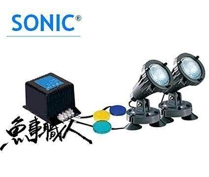 SONIC【池塘投射燈 照明燈組 20W*2】水中燈 水池防水 彩色燈罩 魚事職人