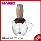 HARIO 電動奶泡器組 CQT-45B...