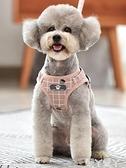 遛狗繩狗狗牽引繩背心式泰迪博美狗錬子小型犬幼犬遛狗繩比熊寵物胸背帶 愛丫 交換禮物