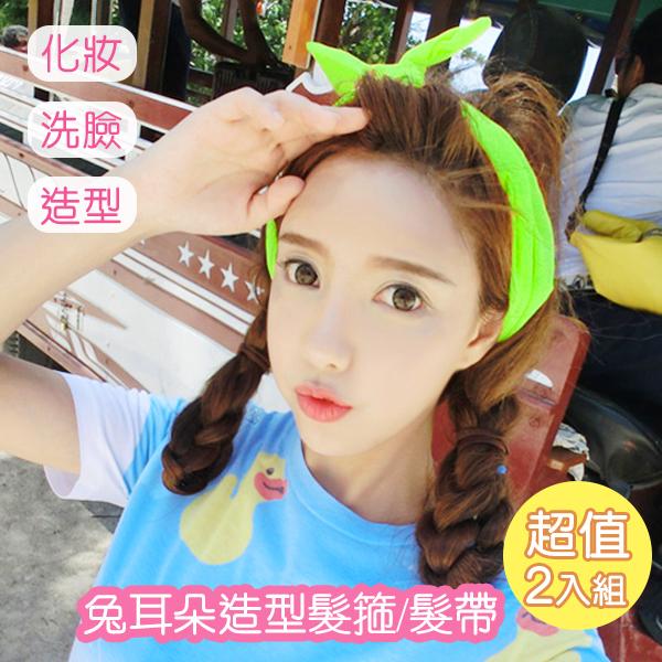 髮箍 (2入)日韓流行 兔耳朵造型髮箍/髮帶 化妝 洗臉 髮夾 髮飾  美髮 髮束【FDA020】收納女王