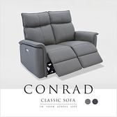 半皮雙人位電動可躺式沙發/康拉德/2色/H&D東稻家居