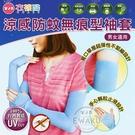 [衣襪酷] 冰涼 涼感防蚊 吸濕排汗 止滑 抗紫外線袖套《拇指孔設計》 露指款 台灣製 HANG YOUNG