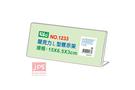 [Life] No.1233壓克力L型標示架