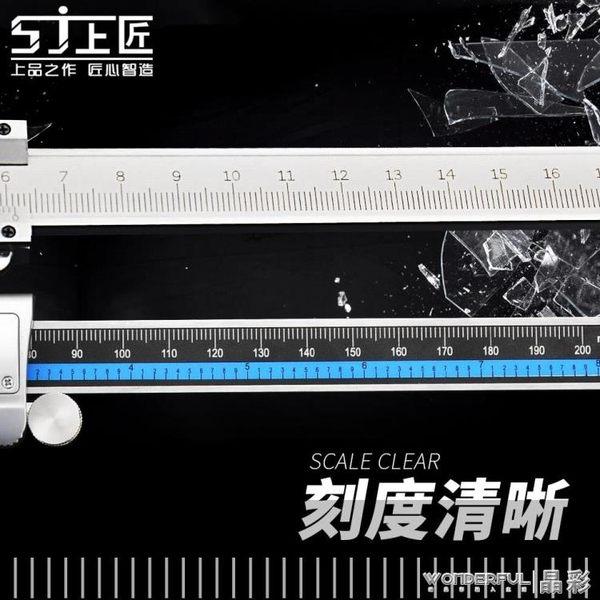 游標卡尺 游標卡尺 電子不銹鋼數顯卡尺高精度迷你卡尺子0-150 0-200mm 晶彩生活