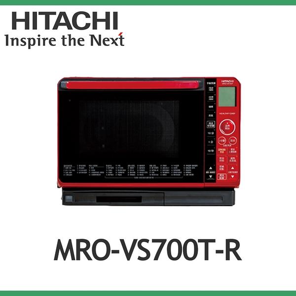 HITACHI 日立 MRO-VS700T 22L 過熱水蒸氣烘烤微波爐 晶鑽紅 MROVS700T 水波爐 買再送震動按摩槍