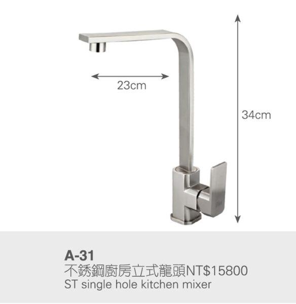 【甄禾家電】特價65折 正304不鏽鋼廚房立式龍頭 G31健康無毒水龍頭 台灣製造外銷 日本軸心 低鉛