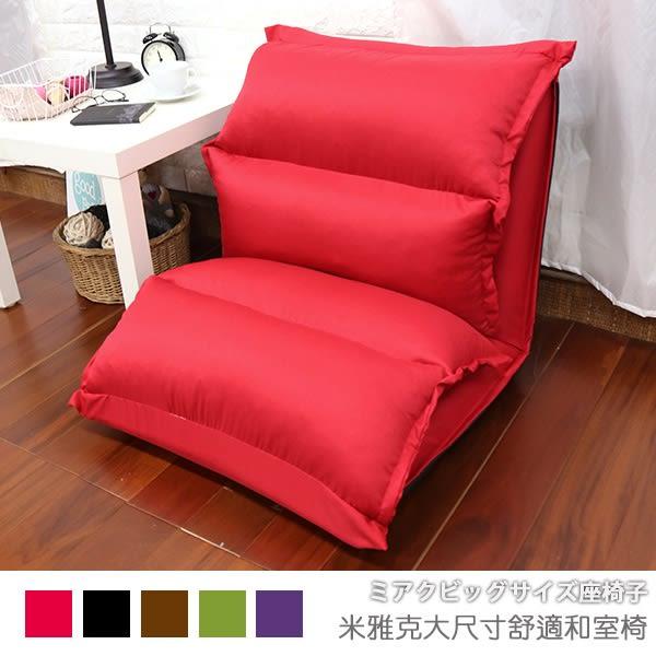和室椅 單人沙發床 休閒椅《米雅克大尺寸舒適和室椅》-台客嚴選