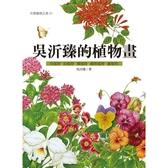 吳沂臻的植物畫